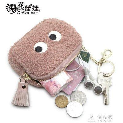 日和生活館 梨花娃娃小零錢包女拉鍊布藝韓國迷你可愛小方包毛絨零錢袋硬幣包S686