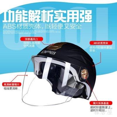 夏季摩托車男女半覆式個性輕便安全帽xx5528