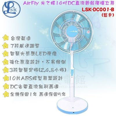 【大王家電館】【2021主打】LSK AirFly 樂司科光之蝶14吋DC直流節能循環電風扇立扇 LSK-DC001-B