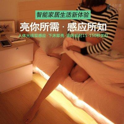 小夜燈 智慧人體感應燈帶 LED小夜燈自動起夜光臥室衣櫃床頭下邊床底燈帶
