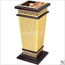 INPHIC-寶鑽垃圾桶 皮革煙灰菸灰桶金色富麗堂皇 酒店大廳電梯口垃圾桶