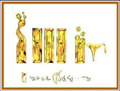 [心靈之音] #13 聖哲曼的黃金聖水(啟動通靈與自動書寫)-能量催化圖-美國進口中文說明