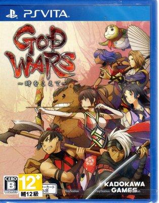 現貨中 PSV遊戲 GOD WARS超越時空 God Wars Future 跨越時空 日文日版附特典書【板橋魔力】