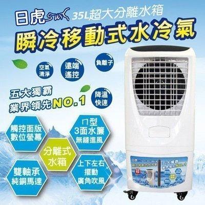 日虎35L瞬冷移動式水冷氣 LA-3034 原價9900 台灣製造 35L大水箱,雙軸承純銅馬達 觸控式面板 分離式水箱