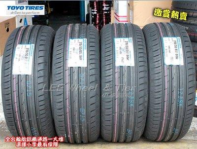 【 桃園 小李輪胎 】 日本 東洋 TOYO CF2 195-65-15 寧靜舒適胎 全規格 全系列 特惠價 歡迎詢價