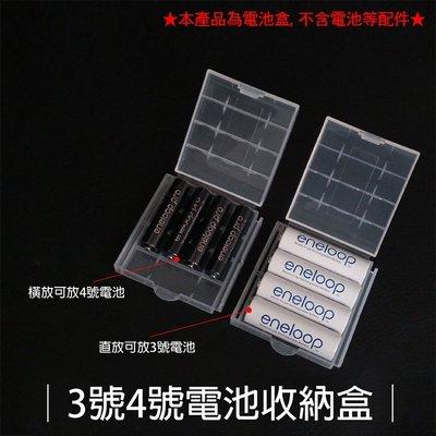 幸運草@3號 4號 鎳氫電池存儲盒 電池收納盒 充電電池 存放盒 電池 通用型電池盒 收納盒 全新現貨 儲存盒 皆適用