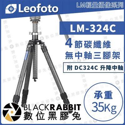 數位黑膠兔【 LEOFOTO 徠圖 LM-324C 輕量攝像 碳纖維無中軸三腳架 附DC324C升降中軸】承重35kg