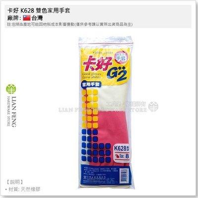 【工具屋】卡好 K628 雙色家用手套 8號 M (盒裝-1打)  耐久力手套  G2 止滑紋路 紅白 打掃清潔