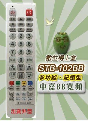 bbTV中嘉bb寬頻機上盒遙控器適用吉隆長德麗冠萬象北健.數位天空 新視波 雙子星 港都STB-102BB 313