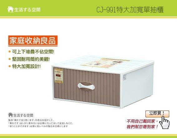 『3個以上另有優惠』CJ991特大安雅單抽整理箱/抽屜整理箱/收納箱/收納盒/新生兒衣物櫃/新房佈置/尿片收納/生活空間