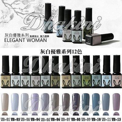 ❤破盤價❤《灰白優雅甲油膠》~WB系列有12色~奶奶灰色、天空灰機車時尚灰!!~單瓶銷售區