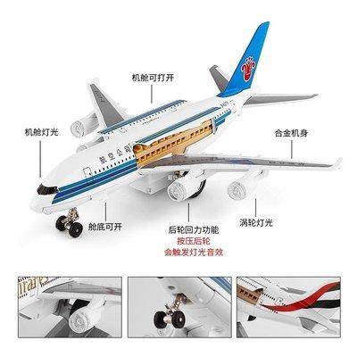 _珍妮雜貨店o A380飛機玩具模型大型仿真合金航模擺件南方航空帶輪子耐摔大號JH629