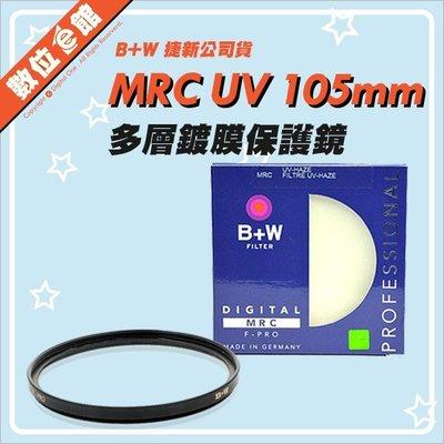 刷卡免運費 台灣公司貨 B+W MRC UV HAZE F-PRO 010M 105mm 多層鍍膜保護鏡