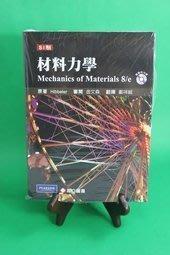 材料力學 Mechanics of Materials 8/e 鄭祥誠 Hibbeler 9789862800805