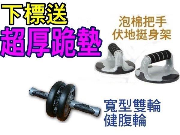 布丁體育  健身器材組 滾輪 健腹輪  伏地挺身架   送厚跪墊 另賣 搖擺鈴 T~co