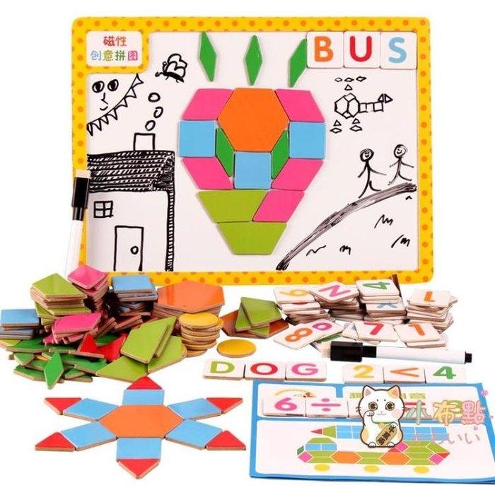 兒童益智拼圖2-6歲創意磁性拼圖畫板教學兒童智力拼圖益智玩具片
