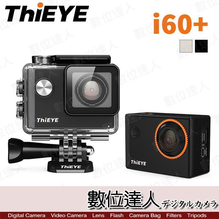 【數位達人】ThiEYE i60+ 多功能運動攝錄影機 防水40米 防塵 防震 WIFI 170度廣角鏡頭 行車紀錄器
