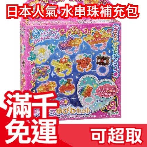 【戒指系列 AQ-206】滿千免運 日本 EPOCH 創意 DIY 玩具 夢幻星星水串珠補充包 禮物 ❤JP Plus+