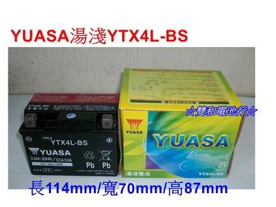 ☆雙和電池☆GS 統力 YUASA 湯淺 4號機車電池 YTX4L-BS=GTX4L-BS