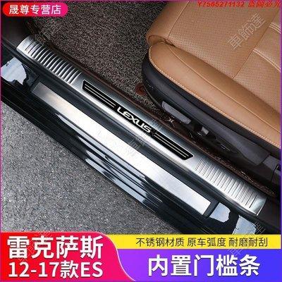 LEXUS-凌志/雷克薩斯適用ES200改裝ES250內飾ES300H門檻條配件迎賓踏板裝飾件