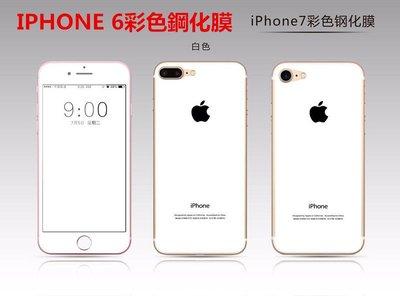 脆西代買IPhone6S 4.7純色鋼化玻璃膜 全屏滿版 I6S Plus 5.5吋 滿版膜保護貼 手機膜 前膜+後膜