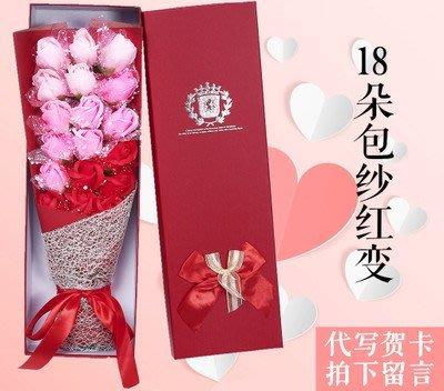 情人節禮物送女友浪漫創意玫瑰香皂花束女生老師教師生日禮盒(18朵包紗款)