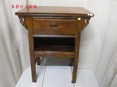 東藝仿古傢俱~~單抽元寶櫃--雞翅木~~ 有兩種尺寸