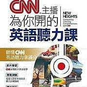 CNN主播為你開的英語聽力課(免運費.購買二項就優惠,滿千再九折!)
