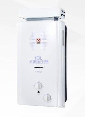 【婦品廚藝生活館】櫻花熱水器 GH1021  10L 屋外抗風熱水器