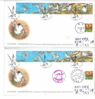 黑嘴瑞凰頭燕鷗郵票首日掛號實寄封 一組兩封