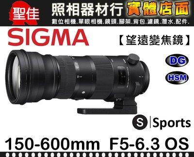 【聖佳】SIGMA 150-600mm F5-6.3 DG OS HSM [Sport] 公司貨