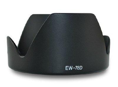 《阿玲》佳能EW-78D遮光罩Canon EF-S 18-200mm f/ 3.5-5.6 IS旅遊鏡 遮光罩 台中市