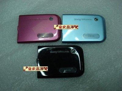 『皇家昌庫』Sony Ericsson Z610i 原廠100%外殼 藍 黑 粉紅 三色 電池蓋  任選199元