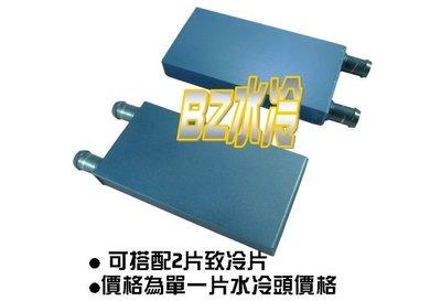 BZ水冷 8040A 8x4cm 水冷頭 致冷晶片專用 致冷片 電腦水冷 致冷晶片 冷卻 散熱鋁 另售12706 台南市