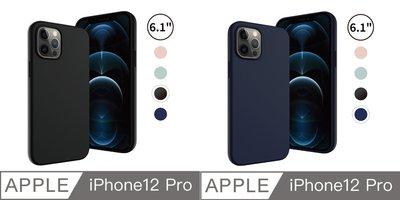 KINGCASE (現貨) SwitchEasy Skin iPhone 12 Pro 6.1吋 柔觸防摔保護殼手機套