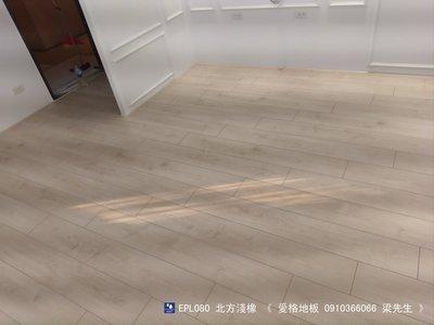 ❤♥《愛格地板》EGGER超耐磨木地板,「我最便宜」,「EPL080北方淺橡」,「現場完工照片」08001