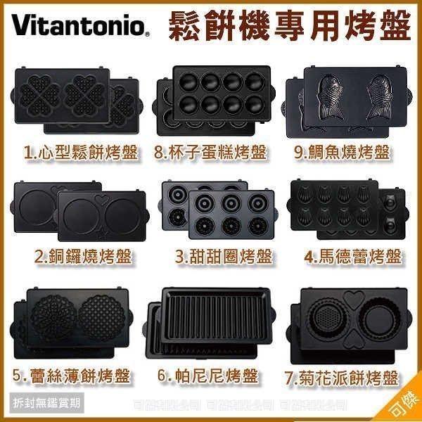 vitantonio 鬆餅機烤盤  適用VWH.VSW(不含VSW-4).PWS 系列 vwh-140可用