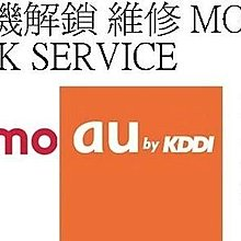 熱賣點 日本手機 解鎖  適用於 Sharp Docomo au Softbank LG Google 賬號鎖 歡迎查詢