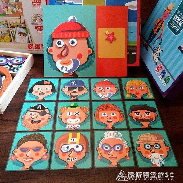 磁性拼圖兒童益智玩具1-3-6周歲男女孩子2寶寶4幼兒5早教智力開發   YXS 酷斯特數位3c