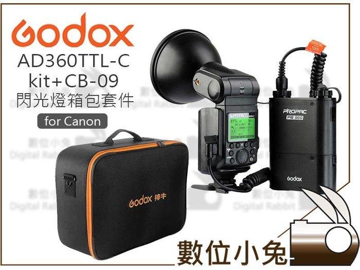 數位小兔【Godox 神牛 AD360TTL-C kit 閃光燈 + PB960電瓶 + CB-09箱包 套件組】公司貨