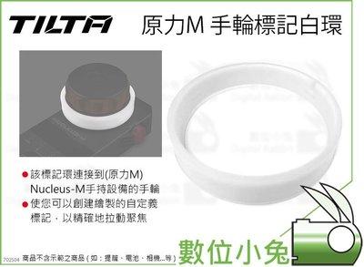 數位小兔【TILTA 鐵頭 Nucleus-M 手輪標記白環】原力M 跟焦器白環 手輸 標記環 白環
