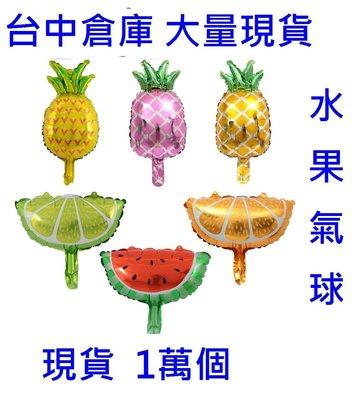 @蛋蛋=LED蠟燭燈批發商@5元=水果氣球~鳳梨氣球~檸檬氣球~柳丁氣球~西瓜氣球~造型氣球~卡通汽球~氣球批發聖誕節