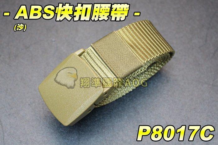 【翔準軍品AOG】ABS快扣腰帶(沙) 戰術腰帶 塑膠腰帶 高質感 軍用腰帶 皮帶 ABS P8017C