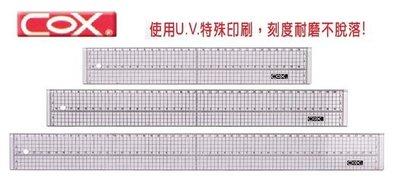 {阿治嬤} COX 鋼邊尺 切割尺 CD1001 方眼壓克力切割直尺 100cm 壓克力尺CD-1001
