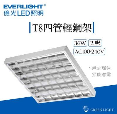 億光 LED 36W T8 2呎 四管 輕鋼架 燈管 珊格燈 日光燈 燈具 層板燈 室內燈 間接照明 商業照明