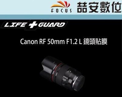 《喆安數位》LIFE+GUARD Canon RF 50mm F1.2 L 鏡頭貼膜 DIY包膜 3M貼膜