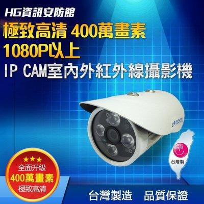 [監視器]IP CAM-網路攝影機 400萬畫素-室內外型紅外線攝影機鏡頭-監視(控)系統