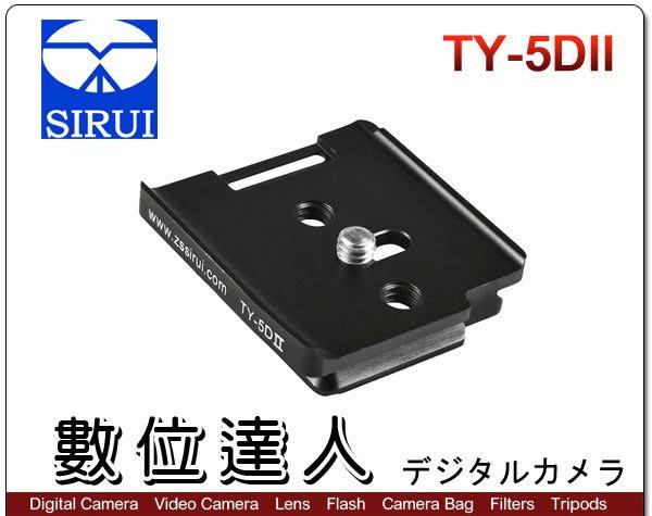 【數位達人】思銳 SIRUI TY-5D2 雲台快拆板 快裝版 / Canon 5D Mark II 5D2 用 / 1