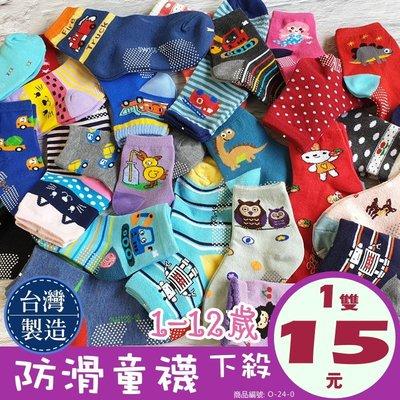 出清現貨!台灣襪子工廠 防滑童襪|下殺...