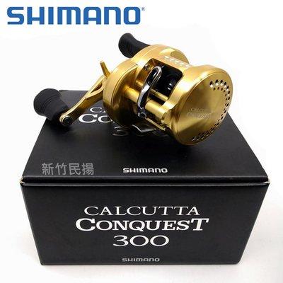 【新竹民揚】SHIMANO CALCUTTA CONQUEST 300 右手 鼓式捲線器